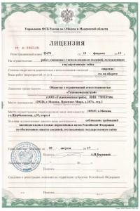 Лицензия ФСБ 2013_Страница_1.jpg